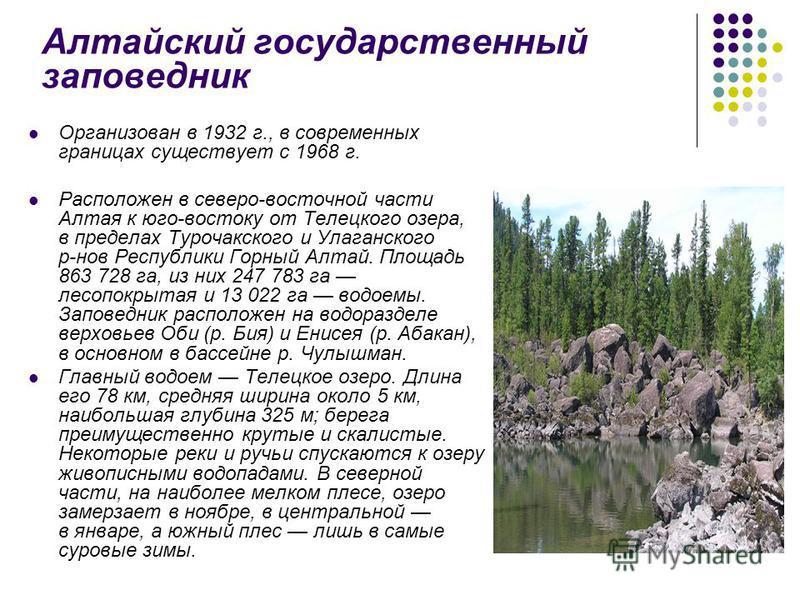Организован в 1932 г., в современных границах существует с 1968 г. Расположен в северо-восточной части Алтая к юго-востоку от Телецкого озера, в пределах Турочакского и Улаганского р-нов Республики Горный Алтай. Площадь 863 728 га, из них 247 783 га