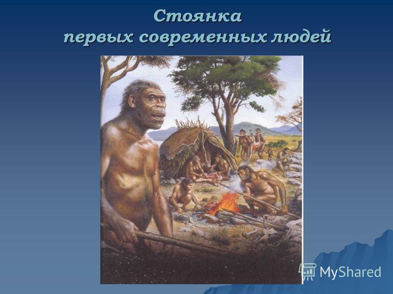 Стоянка первых современных людей