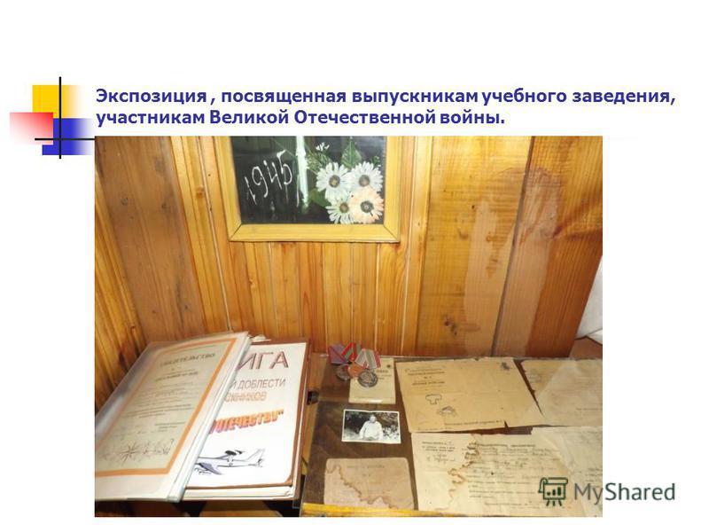 Экспозиция, посвященная выпускникам учебного заведения, участникам Великой Отечественной войны.