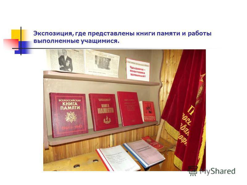 Экспозиция, где представлены книги памяти и работы выполненные учащимися.
