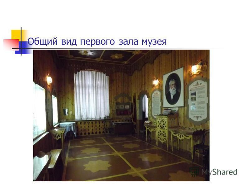 Общий вид первого зала музея