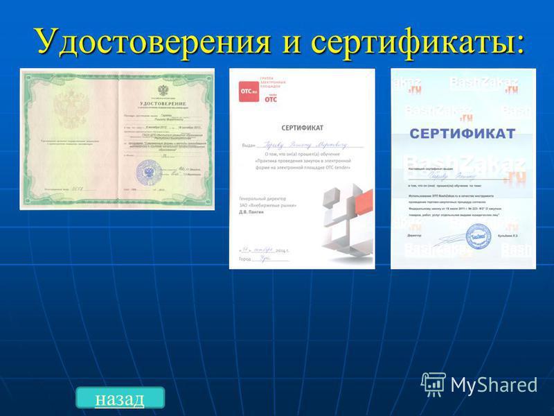 Удостоверения и сертификаты: назад