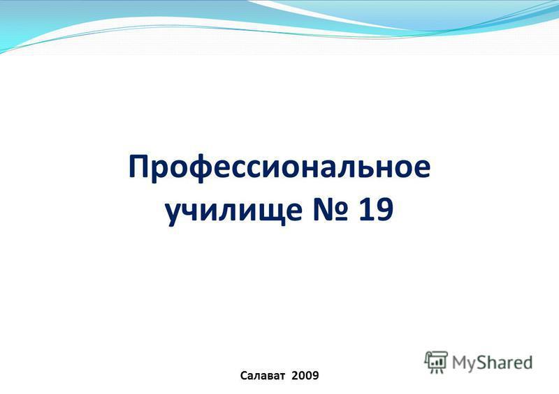 Профессиональное училище 19 Салават 2009