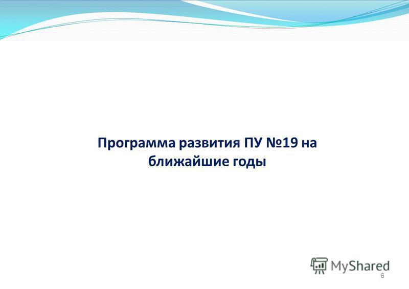 6 Программа развития ПУ 19 на ближайшие годы