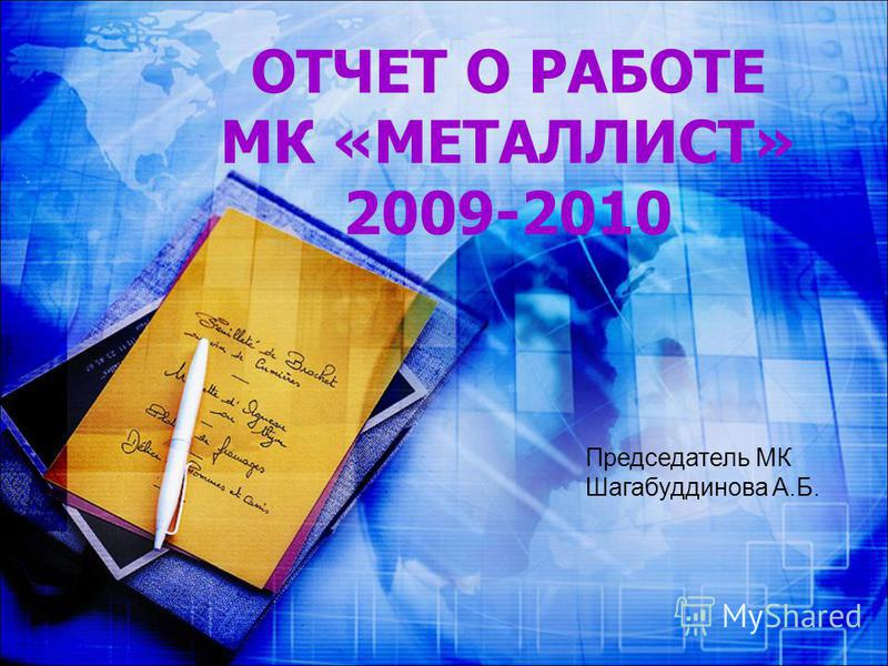 ОТЧЕТ О РАБОТЕ МК «МЕТАЛЛИСТ» 2009-2010 Председатель МК Шагабуддинова А.Б.