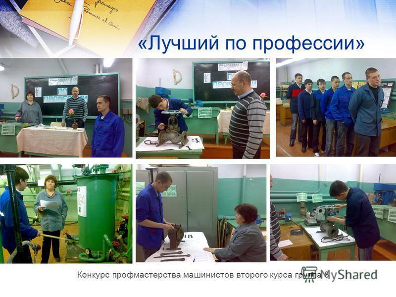 «Лучший по профессии» Конкурс профмастерства машинистов второго курса группа 8