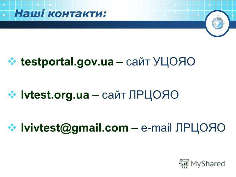 Наші контакти: testportal.gov.ua – сайт УЦОЯО lvtest.org.ua – сайт ЛРЦОЯО lvivtest@gmail.com – e-mail ЛРЦОЯО