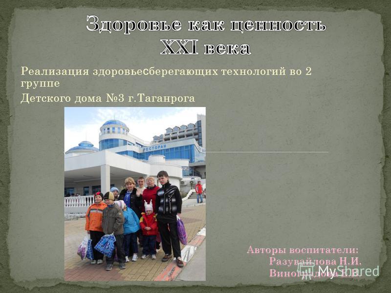 Реализация здоровье с сберегающих технологий во 2 группе Детского дома 3 г.Таганрога