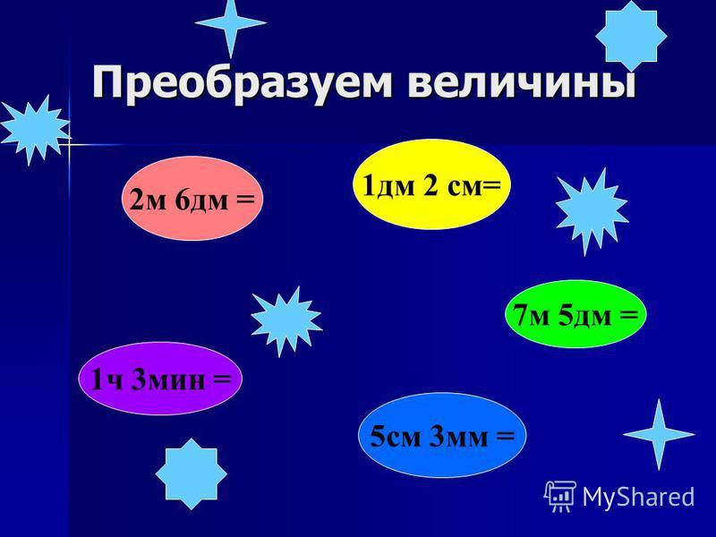 Преобразуем величины 5cм 3 мм = 2 м 6 дм = 1 дм 2 см= 7 м 5 дм = 1 ч 3 мин =