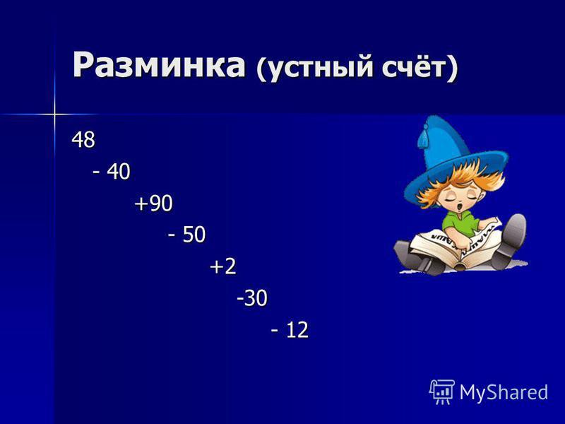 Разминка ( устный счёт) 48 - 40 - 40 +90 +90 - 50 - 50 +2 +2 -30 -30 - 12 - 12