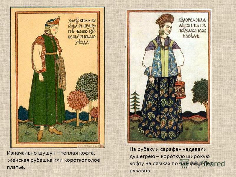 Изначально шушун – теплая кофта, женская рубашка или короткополое платье. На рубаху и сарафан надевали душегрею – короткую широкую кофту на лямках по плечам и без рукавов.