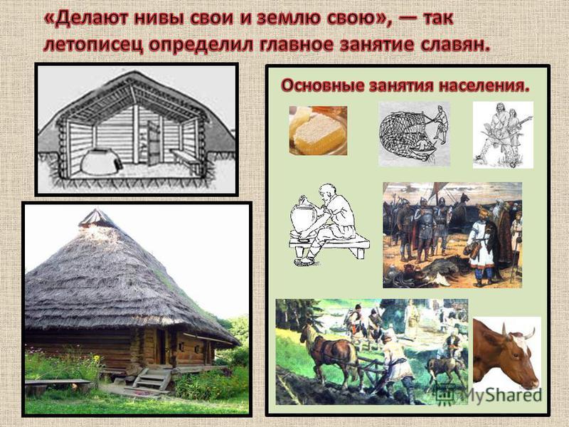 Реконструкция славянского поселка
