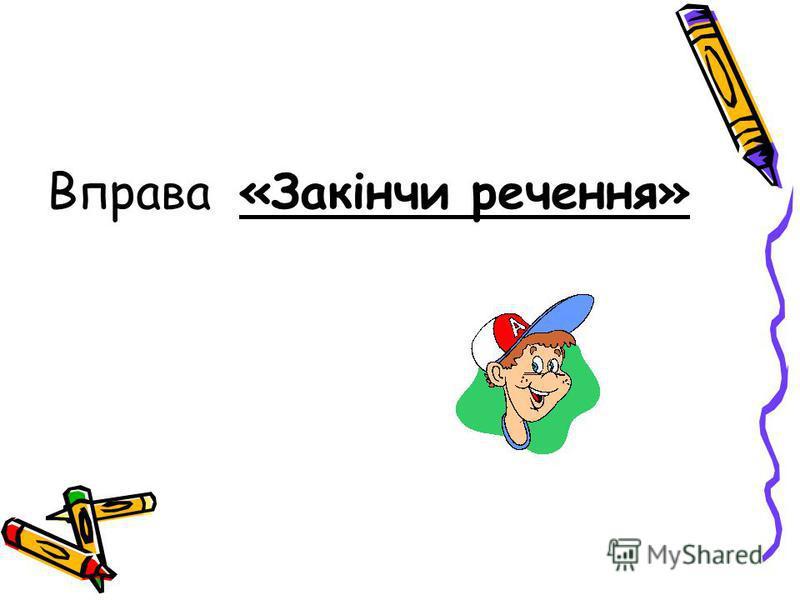 Вправа «Закінчи речення»