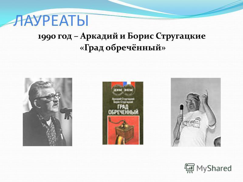 ЛАУРЕАТЫ 1990 год – Аркадий и Борис Стругацкие «Град обречённый»