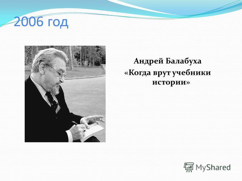 2006 год Андрей Балабуха «Когда врут учебники истории»