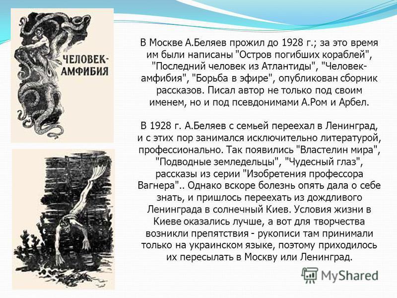 В Москве А.Беляев прожил до 1928 г.; за это время им были написаны