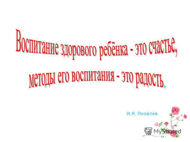И.Я. Яковлев