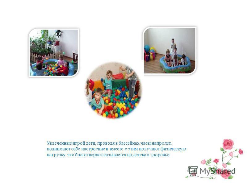 Увлеченные игрой дети, проводя в бассейнах часы напролет, поднимают себе настроение и вместе с этим получают физическую нагрузку, что благотворно сказывается на детском здоровье.