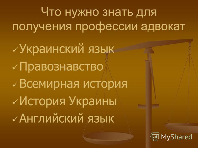 Что нужно знать для получения профессии адвокат Украинский язык Правознавство Всемирная история История Украины Английский язык