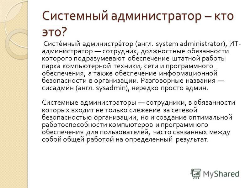 Инструкции системных администраторов