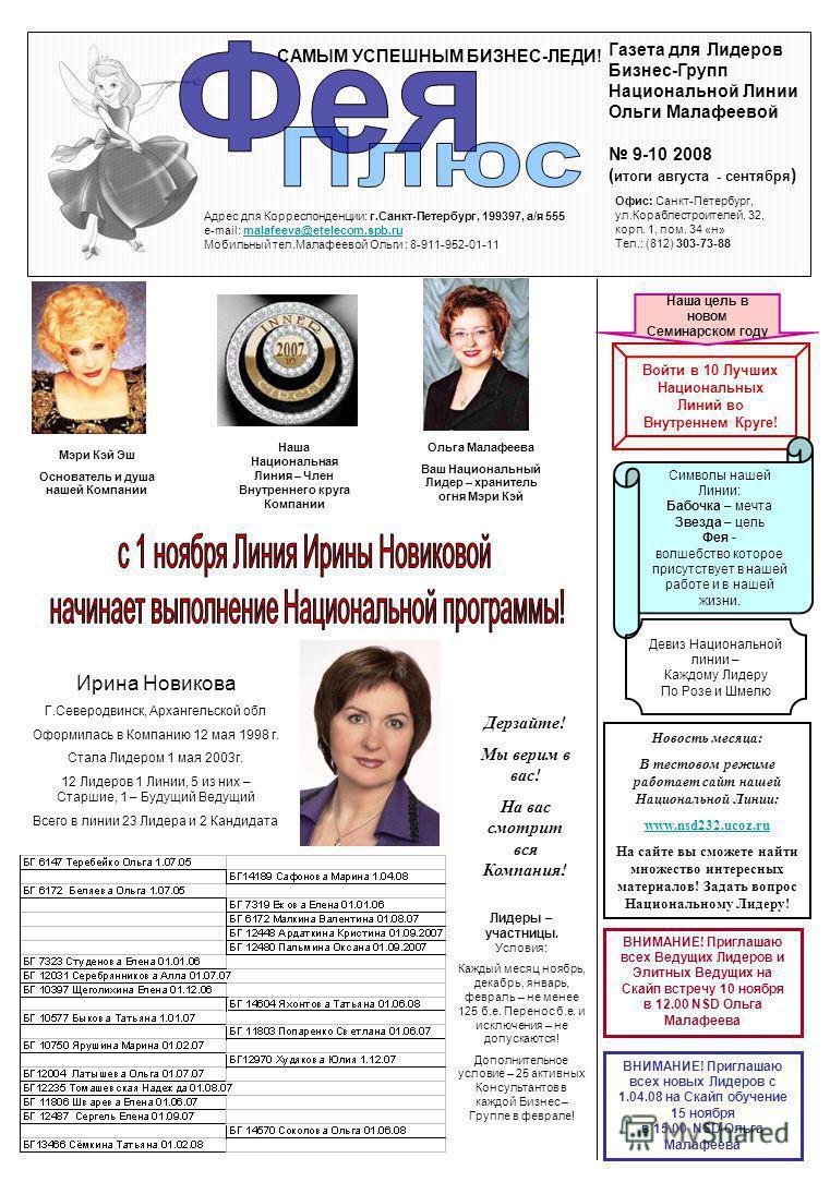 САМЫМ УСПЕШНЫМ БИЗНЕС-ЛЕДИ! Газета для Лидеров Бизнес-Групп Национальной Линии Ольги Малафеевой 9-10 2008 ( итоги августа - сентября ) Адрес для Корреспонденции: г.Санкт-Петербург, 199397, а/я 555 e-mail: malafeeva@etelecom.spb.rumalafeeva@etelecom.s