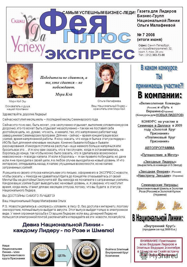 САМЫМ УСПЕШНЫМ БИЗНЕС-ЛЕДИ! Газета для Лидеров Бизнес-Групп Национальной Линии Ольги Малафеевой 7 2008 (итоги июня) Офис: Санкт-Петербург, ул.Кораблестроителей, 32, корп. 1, пом. 34 «н» Тел.: (812) 303-73-88 Мэри Кэй Эш Основатель и душа нашей Компан