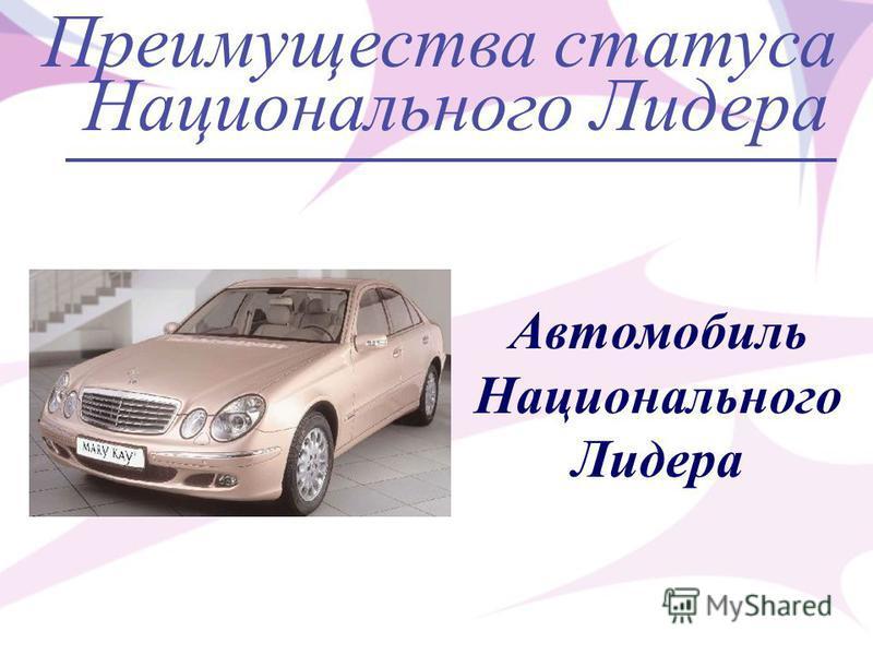 Преимущества статуса Национального Лидера Автомобиль Национального Лидера