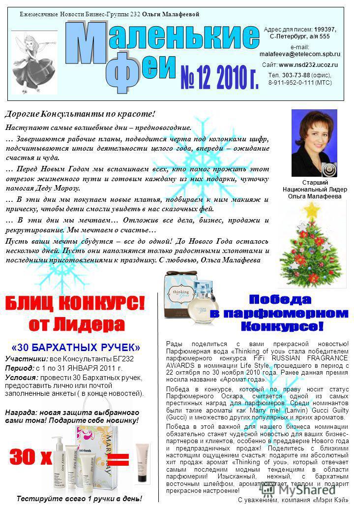 Ежемесячные Новости Бизнес-Группы 232 Ольги Малафеевой Адрес для писем: 199397, С-Петербург, а/я 555 e-mail: malafeeva@etelecom.spb.ru Сайт: www.nsd232.ucoz.ru Тел. 303-73-88 (офис), 8-911-952-0-111 (МТС) «30 БАРХАТНЫХ РУЧЕК» Участники: все Консульта