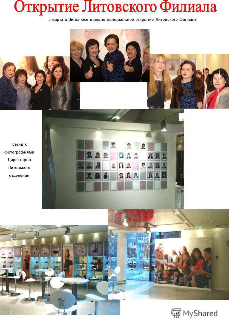 5 марта в Вильнюсе прошло официальное открытие Литовского Филиала Стенд с фотографиями Директоров Литовского отделения
