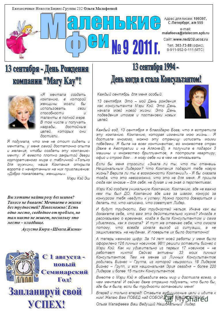 Ежемесячные Новости Бизнес-Группы 232 Ольги Малафеевой Адрес для писем: 199397, С-Петербург, а/я 555 e-mail: malafeeva@etelecom.spb.ru Сайт: www.nsd232.ucoz.ru Тел. 303-73-88 (офис), 8-911-952-0-111 (МТС) Каждый год, 13 сентября я бблагодарю Бога, чт