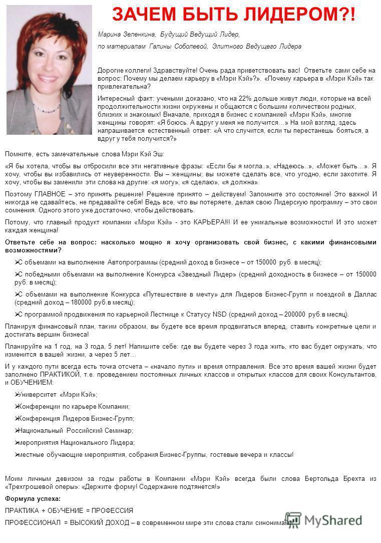ЗАЧЕМ БЫТЬ ЛИДЕРОМ?! Марина Зеленкина, Будущий Ведущий Лидер, по материалам Галины Соболевой, Элитного Ведущего Лидера Дорогие коллеги! Здравствуйте! Очень рада приветствовать вас! Ответьте сами себе на вопрос: Почему мы делаем карьеру в «Мэри Кэй»?»