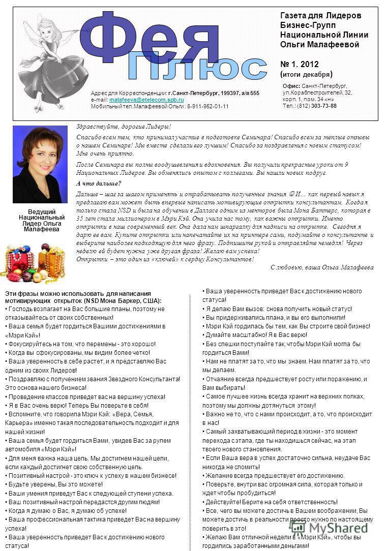Газета для Лидеров Бизнес-Групп Национальной Линии Ольги Малафеевой 1. 2012 ( итоги декабря ) Адрес для Корреспонденции: г.Санкт-Петербург, 199397, а/я 555 e-mail: malafeeva@etelecom.spb.rumalafeeva@etelecom.spb.ru Мобильный тел.Малафеевой Ольги : 8-