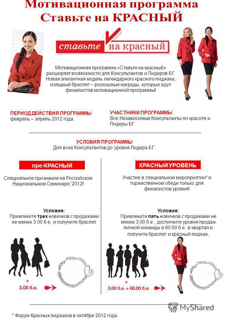 Мотивационная программа «Ставьте на красный» расширяет возможности для Консультантов и Лидеров БГ. Новая элегантная модель легендарного красного пиджака, изящный браслет – роскошные награды, которые ждут финалистов мотивационной программы! ПЕРИОД ДЕЙ