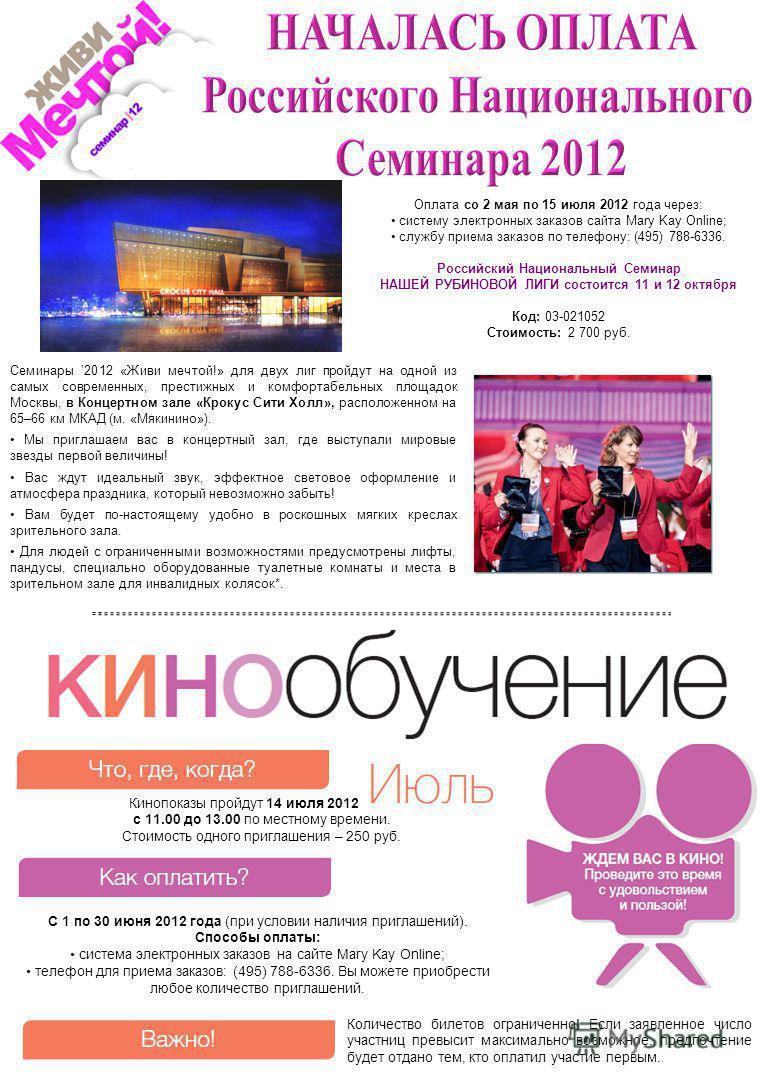 Кинопоказы пройдут 14 июля 2012 года с 11.00 до 13.00 по местному времени. Стоимость одного приглашения – 250 руб. С 1 по 30 июня 2012 года (при условии наличия приглашений). Способы оплаты: система электронных заказов на сайте Mary Kay Online; телеф