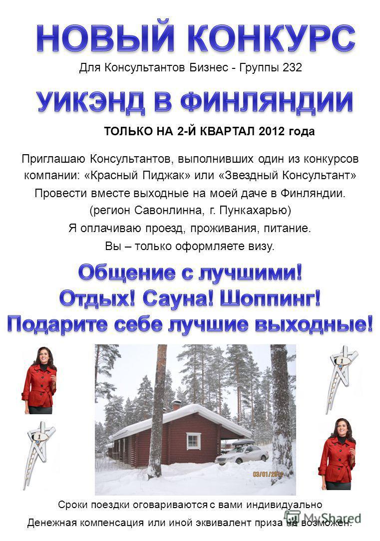 Приглашаю Консультантов, выполнивших один из конкурсов компании: «Красный Пиджак» или «Звездный Консультант» Провести вместе выходные на моей даче в Финляндии. (регион Савонлинна, г. Пункахарью) Я оплачиваю проезд, проживания, питание. Вы – только оф