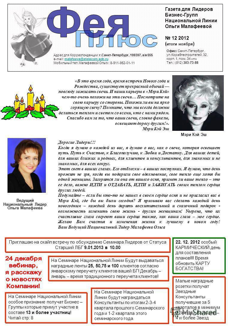 Газета для Лидеров Бизнес-Групп Национальной Линии Ольги Малафеевой 12 2012 ( итоги ноября ) Адрес для Корреспонденции: г.Санкт-Петербург, 199397, а/я 555 e-mail: malafeeva@etelecom.spb.rumalafeeva@etelecom.spb.ru Мобильный тел.Малафеевой Ольги : 8-9