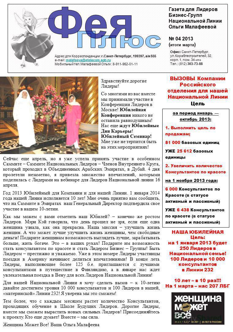 Газета для Лидеров Бизнес-Групп Национальной Линии Ольги Малафеевой 04 2013 ( итоги марта ) Адрес для Корреспонденции: г.Санкт-Петербург, 199397, а/я 555 e-mail: malafeeva@etelecom.spb.rumalafeeva@etelecom.spb.ru Мобильный тел.Малафеевой Ольги : 8-91