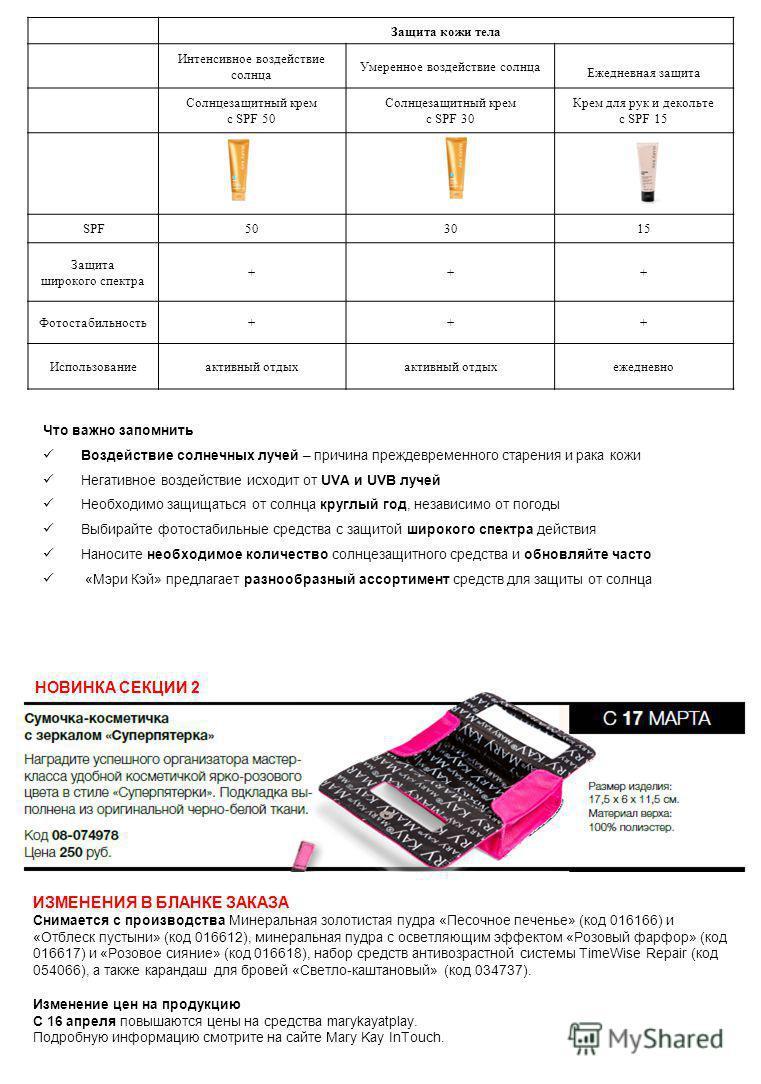 Защита кожи тела Интенсивное воздействие солнца Умеренное воздействие солнца Ежедневная защита Солнцезащитный крем c SPF 50 Солнцезащитный крем c SPF 30 Крем для рук и декольте с SPF 15 SPF503015 Защита широкого спектра +++ Фотостабильность+++ Исполь