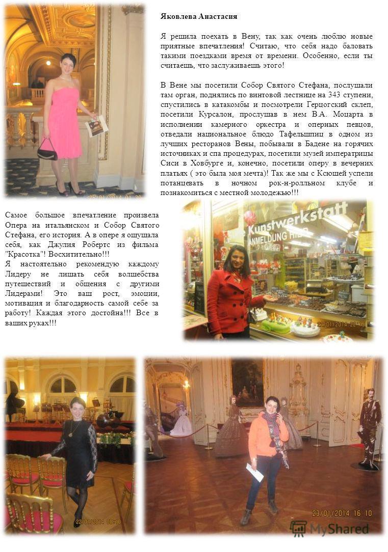 Яковлева Анастасия Я решила поехать в Вену, так как очень люблю новые приятные впечатления! Считаю, что себя надо баловать такими поездками время от времени. Особенно, если ты считаешь, что заслуживаешь этого! В Вене мы посетили Собор Святого Стефана