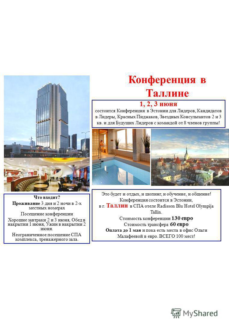 Конференция в Таллине Это будет и отдых, и шопинг, и обучение, и общение! Конференция состоится в Эстонии, в г. Таллин в СПА отеле Radisson Blu Hotel Olympija Tallin. Стоимость конференции 130 евро Стоимость трансфера 60 евро Оплата до 1 мая и пока е