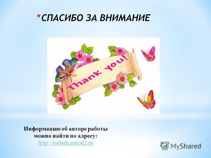 * СПАСИБО ЗА ВНИМАНИЕ Информацию об авторе работы можно найти по адресу: http://nsdada.narod2.ru