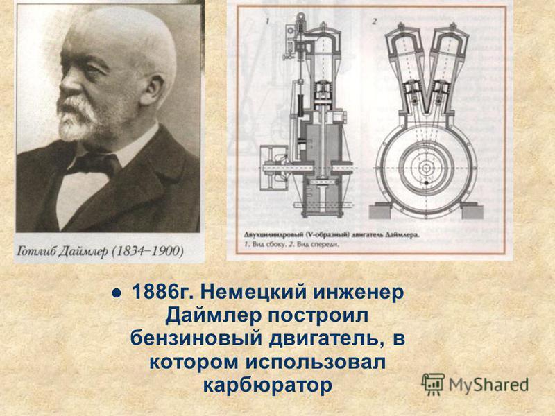 1886 г. Немецкий инженер Даймлер построил бензиновый двигатель, в котором использовал карбюратор
