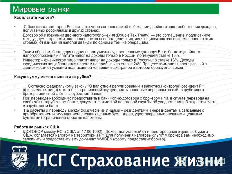 Как платить налоги? С большинством стран Россия заключила соглашение об избежании двойного налогообложения доходов, получаемых россиянами в других странах. Договор об избежании двойного налогообложения (Double Tax Treaty) это соглашение, подписанное