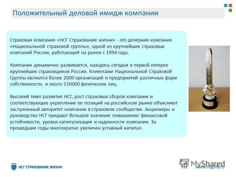 Страховая компания «НСГ Страхование жизни» - это дочерняя компания «Национальной страховой группы», одной из крупнейших страховых компаний России, работающей на рынке с 1994 года. Компания динамично развивается, находясь сегодня в первой пятерке круп