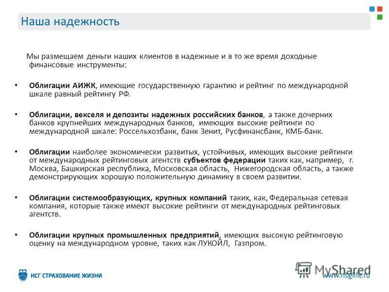 Мы размещаем деньги наших клиентов в надежные и в то же время доходные финансовые инструменты: Облигации АИЖК, имеющие государственную гарантию и рейтинг по международной шкале равный рейтингу РФ. Облигации, векселя и депозиты надежных российских бан