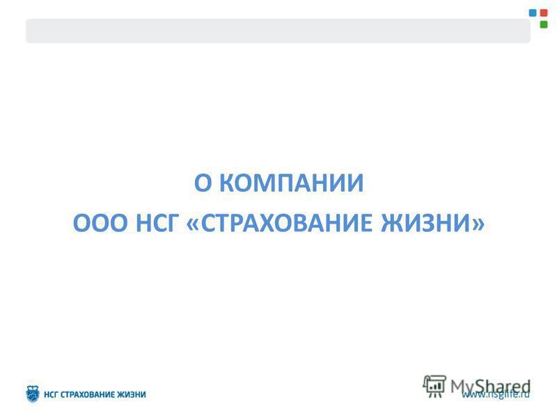 О КОМПАНИИ ООО НСГ «СТРАХОВАНИЕ ЖИЗНИ»