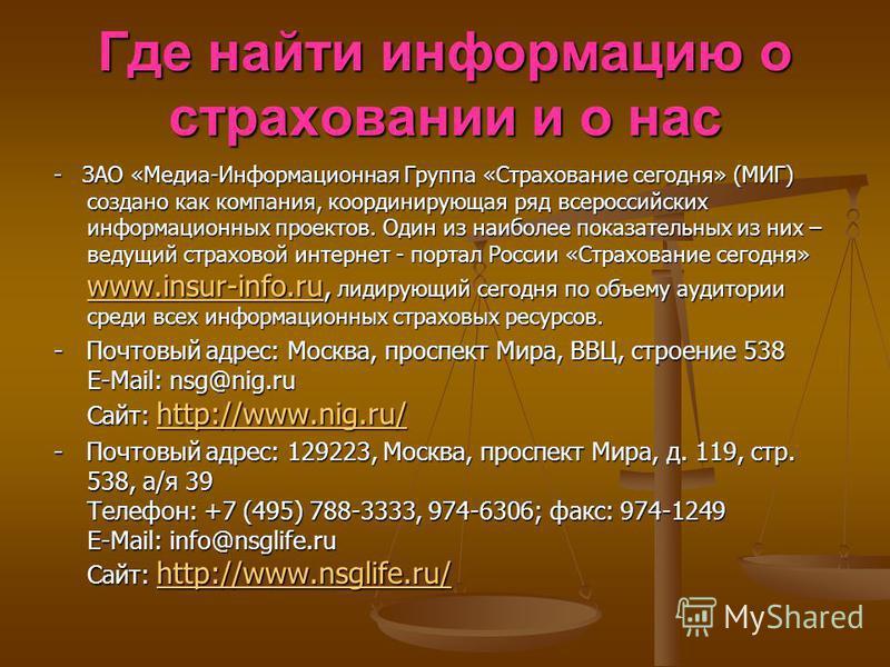 Где найти информацию о страховании и о нас - ЗАО «Медиа-Информационная Группа «Страхование сегодня» (МИГ) создано как компания, координирующая ряд всероссийских информационных проектов. Один из наиболее показательных из них – ведущий страховой интерн