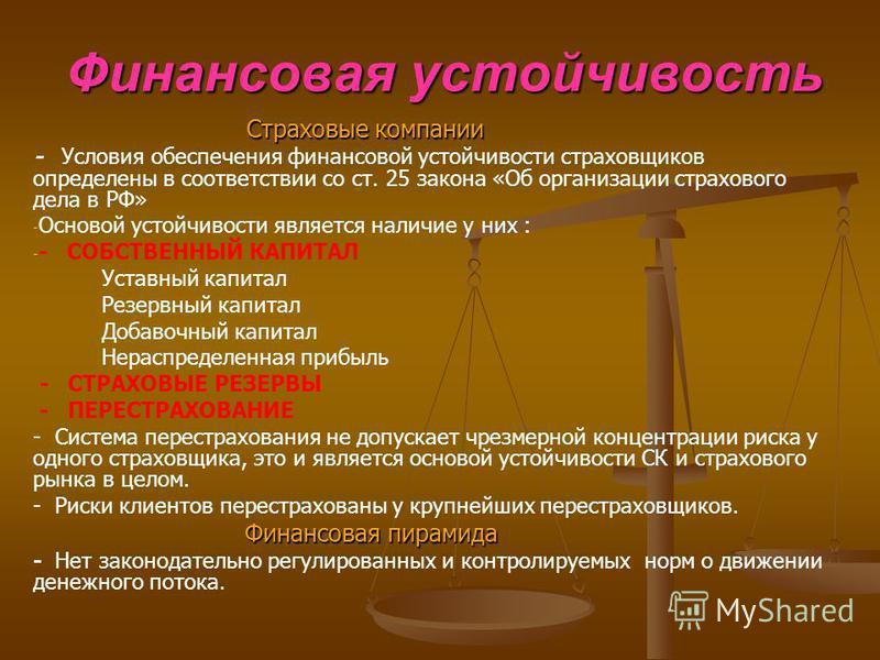 Финансовая устойчивость Страховые компании - Условия обеспечения финансовой устойчивости страховщиков определены в соответствии со ст. 25 закона «Об организации страхового дела в РФ» - - Основой устойчивости является наличие у них : - - - СОБСТВЕННЫЙ