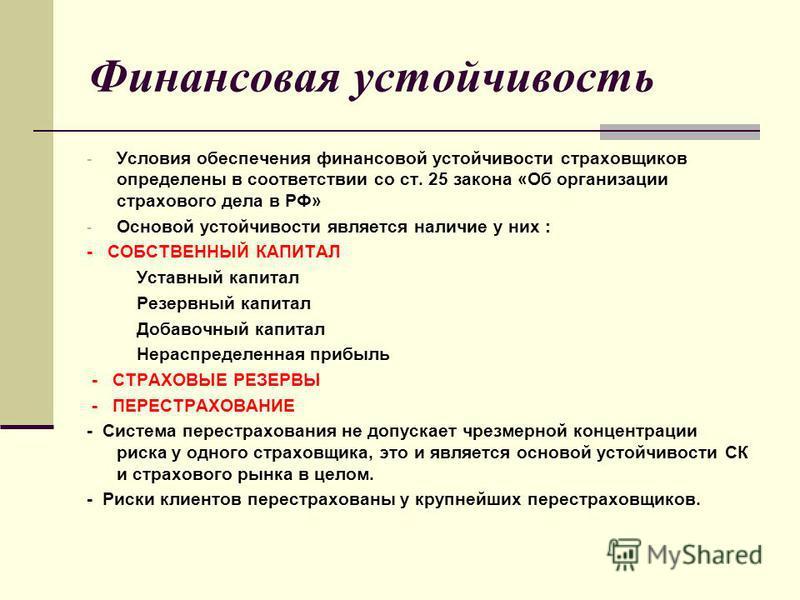 Финансовая устойчивость - Условия обеспечения финансовой устойчивости страховщиков определены в соответствии со ст. 25 закона «Об организации страхового дела в РФ» - Основой устойчивости является наличие у них : - СОБСТВЕННЫЙ КАПИТАЛ Уставный капитал