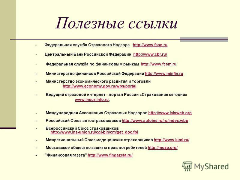 Полезные ссылки - Федеральная служба Страхового Надзора http://www.fssn.ruhttp://www.fssn.ru - Центральный Банк Российской Федерации http://www.cbr.ru/http://www.cbr.ru/ - Федеральная служба по финансовым рынкам http://www.fcsm.ru/ - Министерство фин